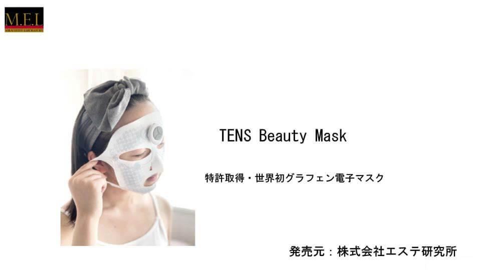 TENS-ビューティーマスク--1