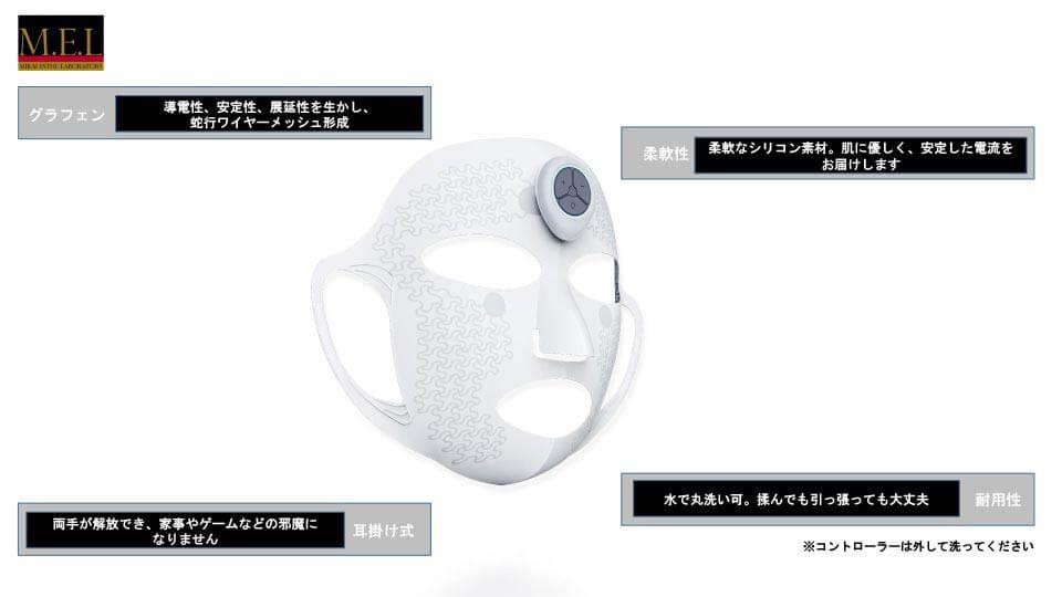 TENS-ビューティーマスク--3