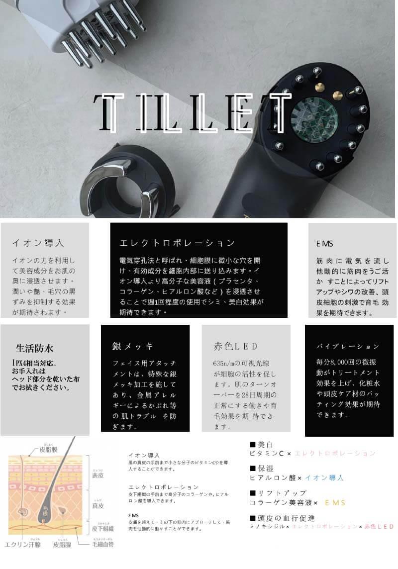 TILLET-A4